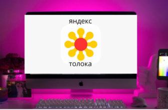 Yandex-Toloka
