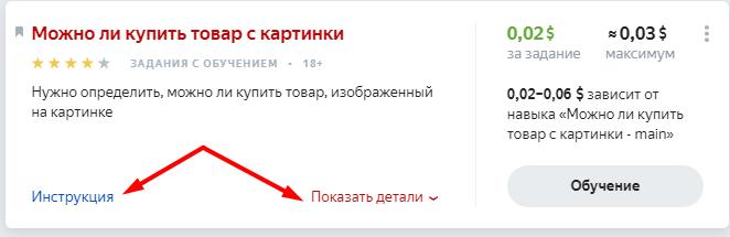 Скриншот задания в яндекс толока