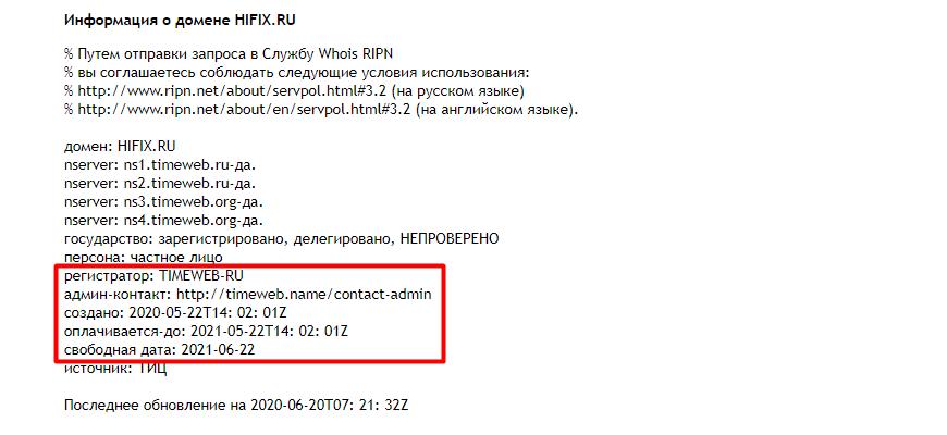 whois-ru сервис