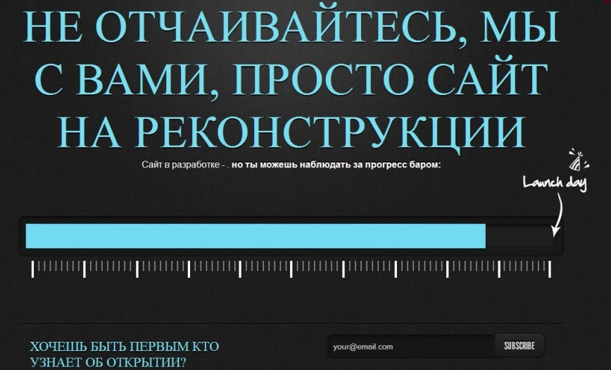 Сайт-заглушка