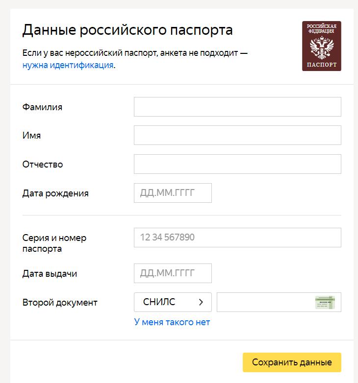 именной кошелек яндекс деньги регистрация