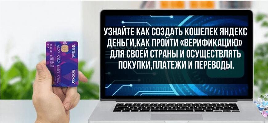 интернет кошелек яндекс деньги