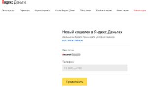 новый интернет кошелек яндекс деньги