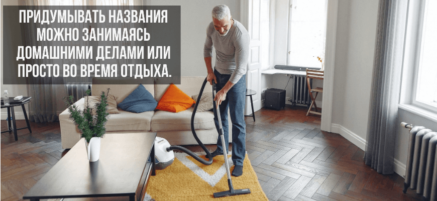 нейминг заработок во время домашних дел