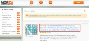 нейминг заработок на  Moguza.ru