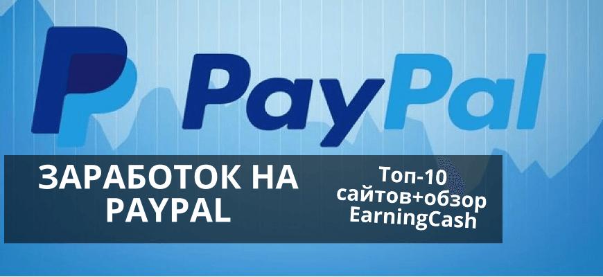 Заработок на paypal в 2020 году