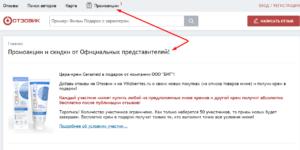 Заработок на написании отзывов.Промоакция на Отзовик.ру