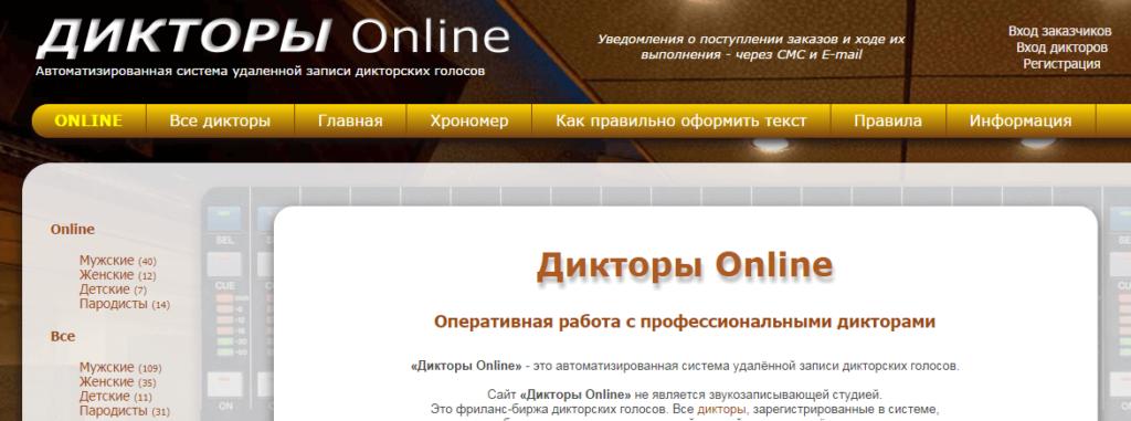 Dictoronline.ru сервис как заработать на озвучке