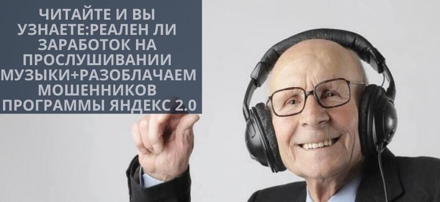 как заработать слушая музыку в интернете даже пенсионерам