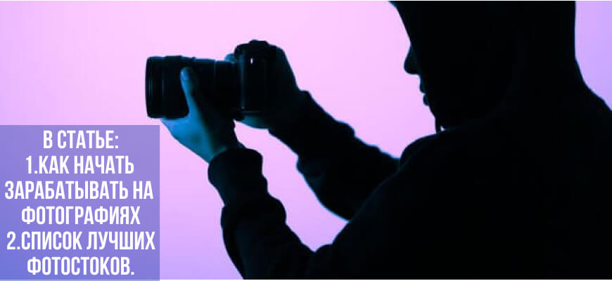 Заработок на фотографиях в интернете для фотографов