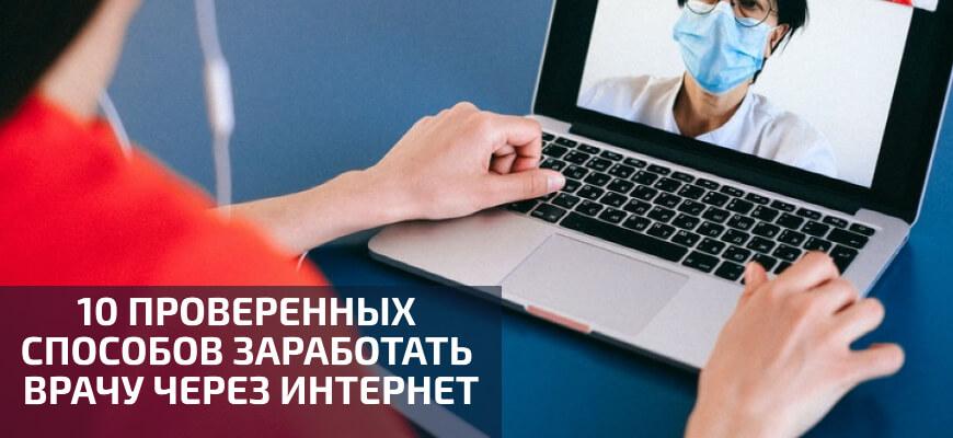 10 способов работа врачом через интернет в 2020