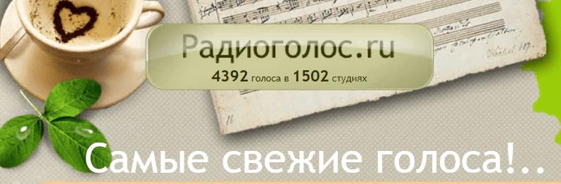 банки голосов  Radiogolos.ru расскажут как заработать на озвучке начинающим