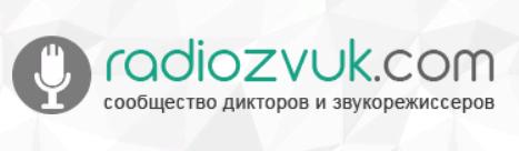 Где и как заработать на озвучке.банк голосов на Radiozvuk.com