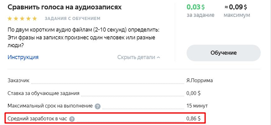 Заработок натранскрибации-Яндекс Толока