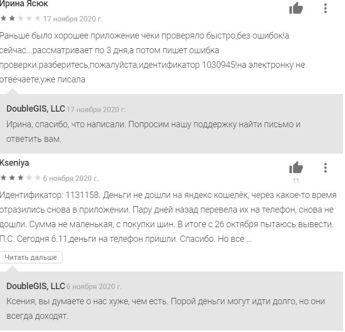2ГИС Чек про сканирование чеков за деньги отзывы