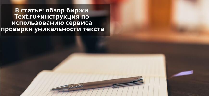 Биржа Text.ru картинка с сайта