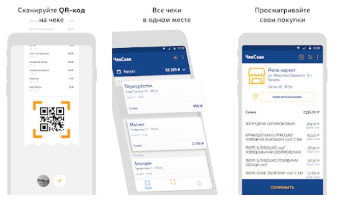 Сканирование чеков за деньги с приложением  ЧекСкан
