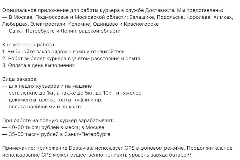 Способы заработка с телефона  Dostavista