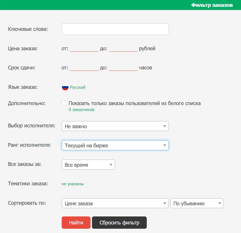Биржа Text.ru копирайтинг фильтры