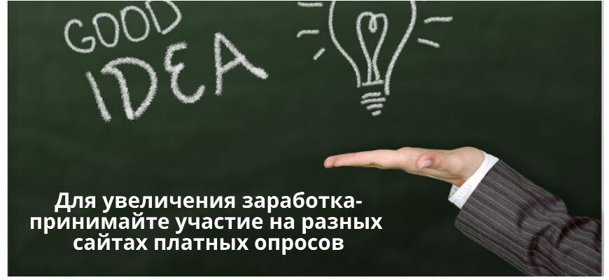 хорошая идея