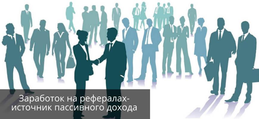 Партнерские программы-заработок на рефералах