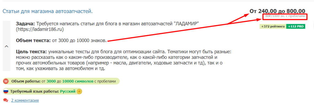 заказ статьи на Биржа Text.ru