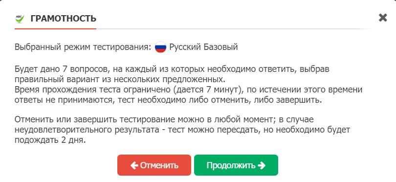 Биржа Text.ru  грамотность тест