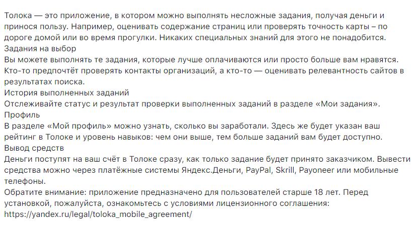 Способы заработка с телефона на Яндекс Толока