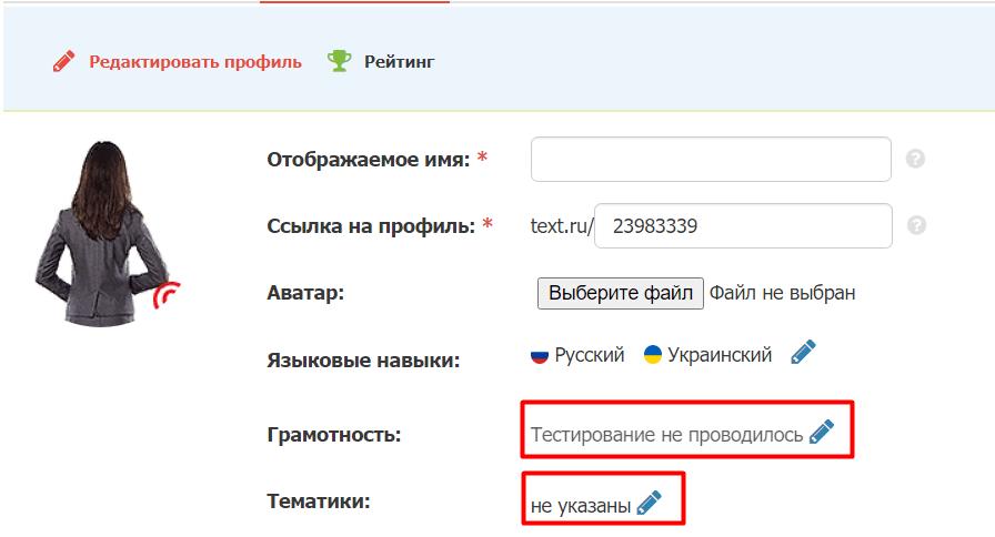 Заполнение профиля на Биржа Text.ru
