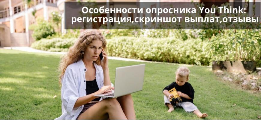 you think сайт опросов.Регистрация,выплаты,особенности