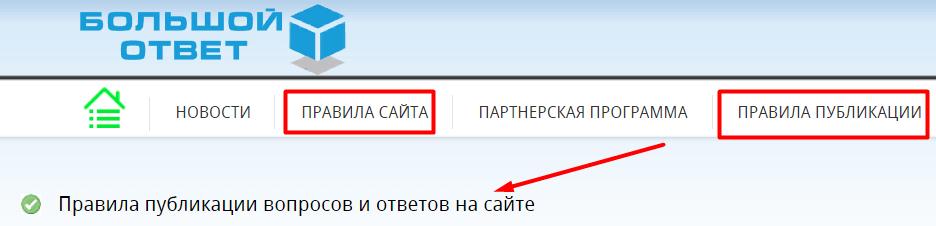 Bolshoyotvet.ru правила сайта