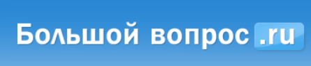 заработать задавая вопросы на сайта Bolshoyvopros.ru