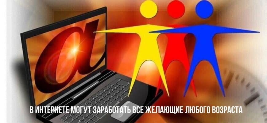 Бесплатный заработок в интернете без вложений денег для всех