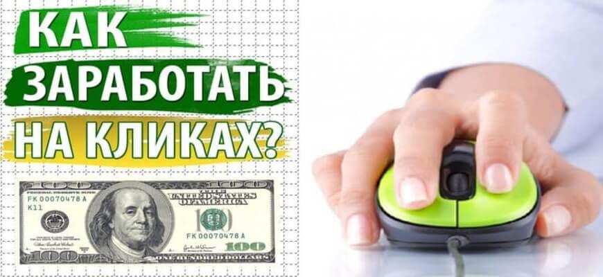 Бесплатный заработок в интернете без вложений денег на кликах