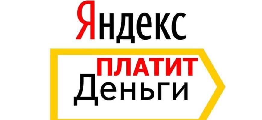 Яндекс Толока-бесплатный заработок в интернете без вложений денег на заданиях