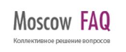 Moscow-faq.ru сайт, предлагающий всем желающим заработать задавая вопросы и платит за ответы