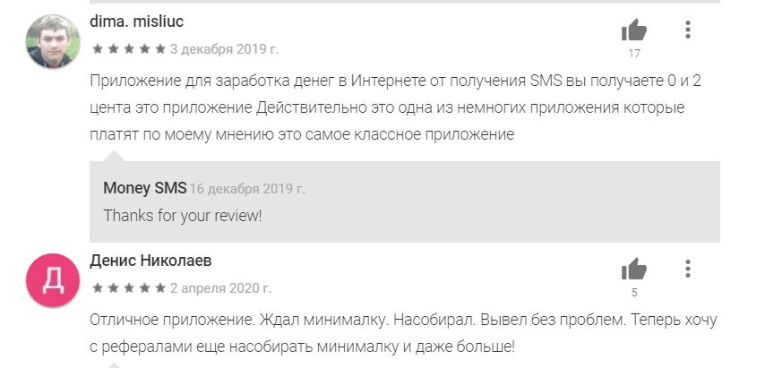 смс мани отзыв №3