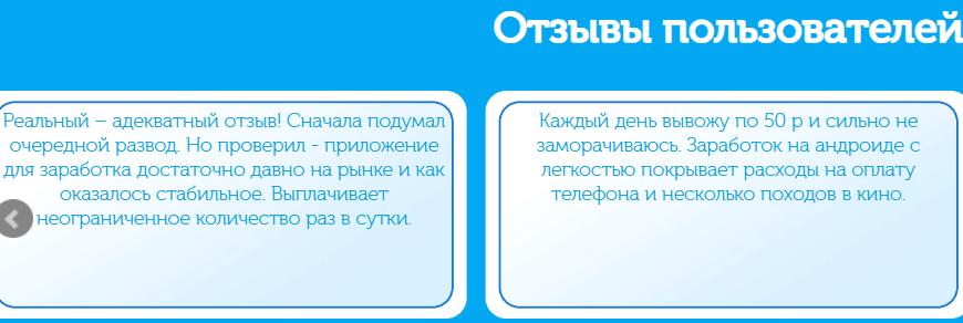 Advertapp.ru отзывы пользователей