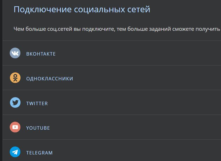 Подключение соцсетей на ВК таргет