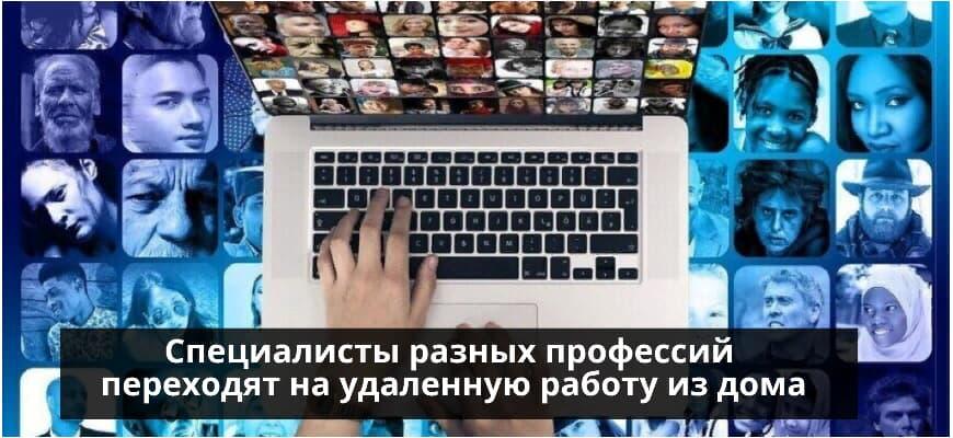 Адаптация профессий в онлайн заработок на дому с ежедневными выплатами