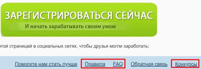 регистрация на вовет.ру