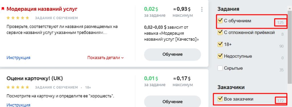 Заработок на дому с ежедневными выплатами на Яндекс толока