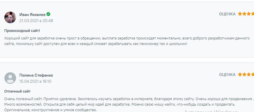 Отзыв про Авизо букс