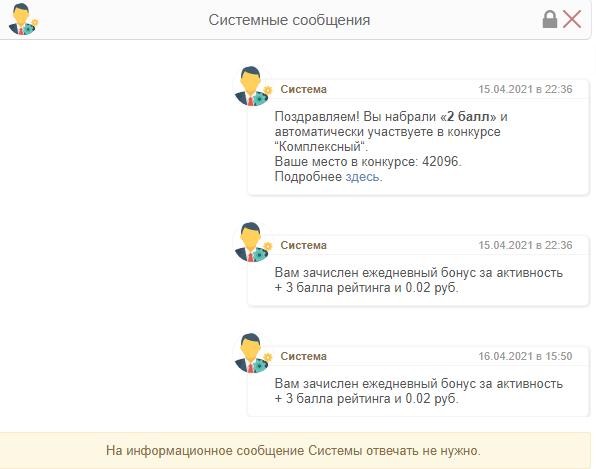 Системные сообщения Авизо букс