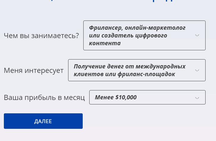 Этап регистрации в Payoneer кошелек 2021