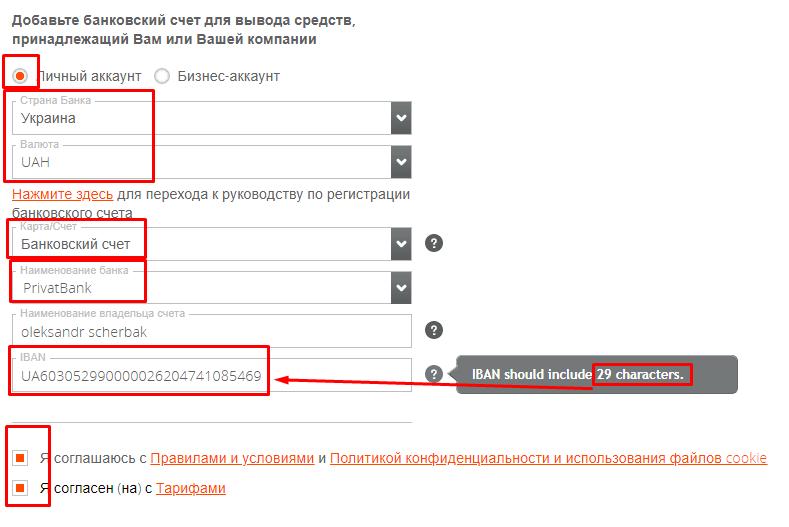 Payoneer  регистрация IBAN