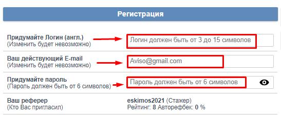 Авизо букс прохождение регистрации