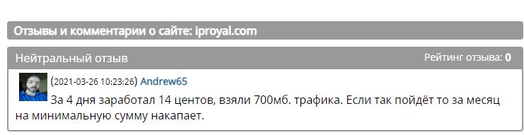 Iproyal com отзывы №3
