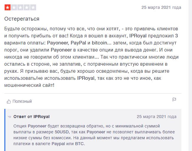 Iproyal com отзывы №4