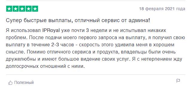 Iproyal com отзывы №6